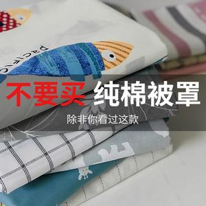 被套单件被罩单人150x200纯棉200x230全棉1.8x2.0双人单套1.5米