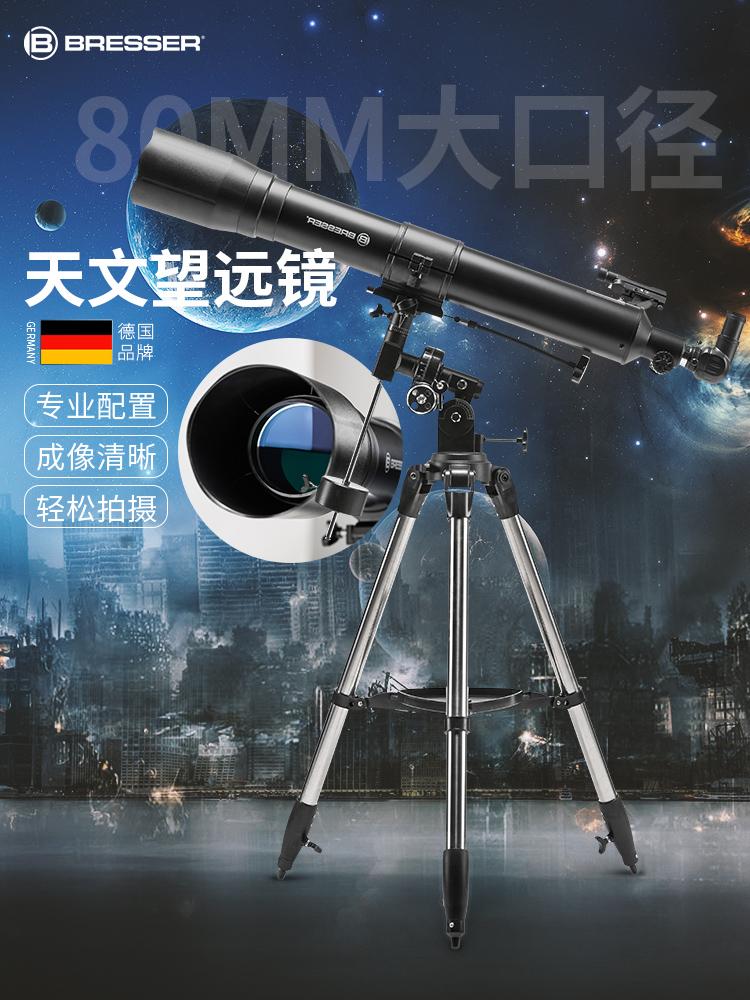 德国Bresser天文望远镜AR80/900 EQ专业观星观天高清高倍太空学生