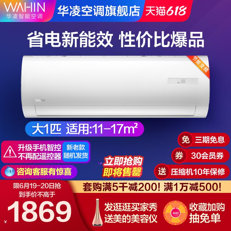 华凌挂机变频节能大1匹壁挂式冷暖两用家用空调卧室官方正品26HF3