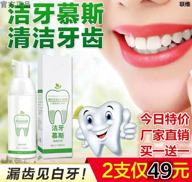 联维时通洁牙慕斯牙膏洁牙新方式不用牙刷每天起床喷一喷特省时间