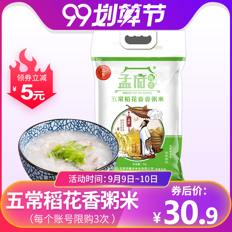【可做米饭】孟府御贡五常稻花香粥米5kg碎米10斤东北宝宝粥米