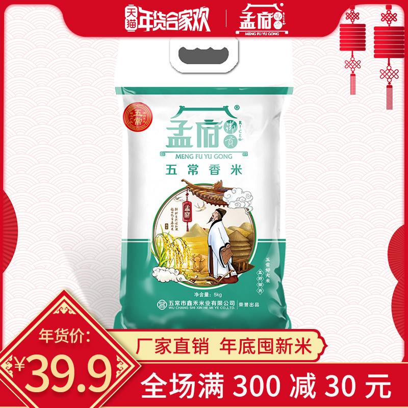 孟府御贡东北黑龙江五常大米长粒香米5kg农家2019年新米10斤粳米