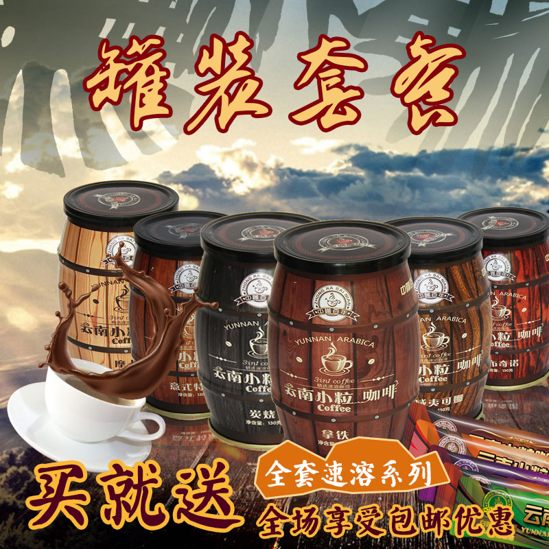 One hundred years of Chinese coffee Yunnan arabica coffee fine tin instant coffee powder package