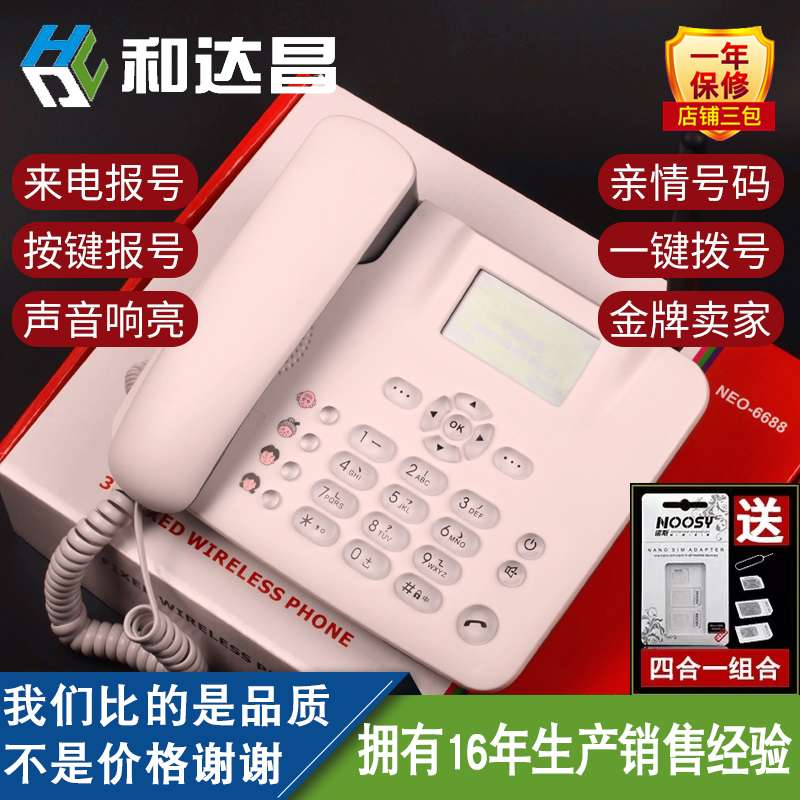 China Mobile Unicom Telecom 4G wireless plug-in telephone set base type household fixed telephone with incoming call display