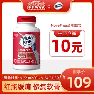 进口维骨力红瓶80粒 MoveFree益节氨糖软骨素胶囊原装 美国Schiff