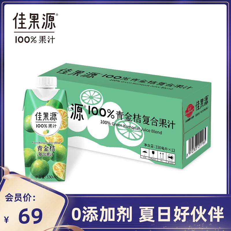 【佳果源】青金桔柠檬汁复合100%果汁0脂健康饮料整箱330ml*12瓶