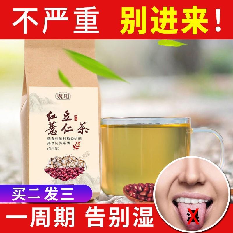 假一赔三红豆薏米茶濕气重体内去除祛女男身体寒热濕茶调理不排毒去湿祛濕