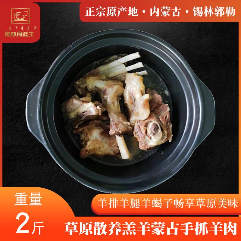 锡林食鲜生 手把羊肉2斤羊腿羊排带骨生羊肉清汤炖羊肉内蒙手抓肉