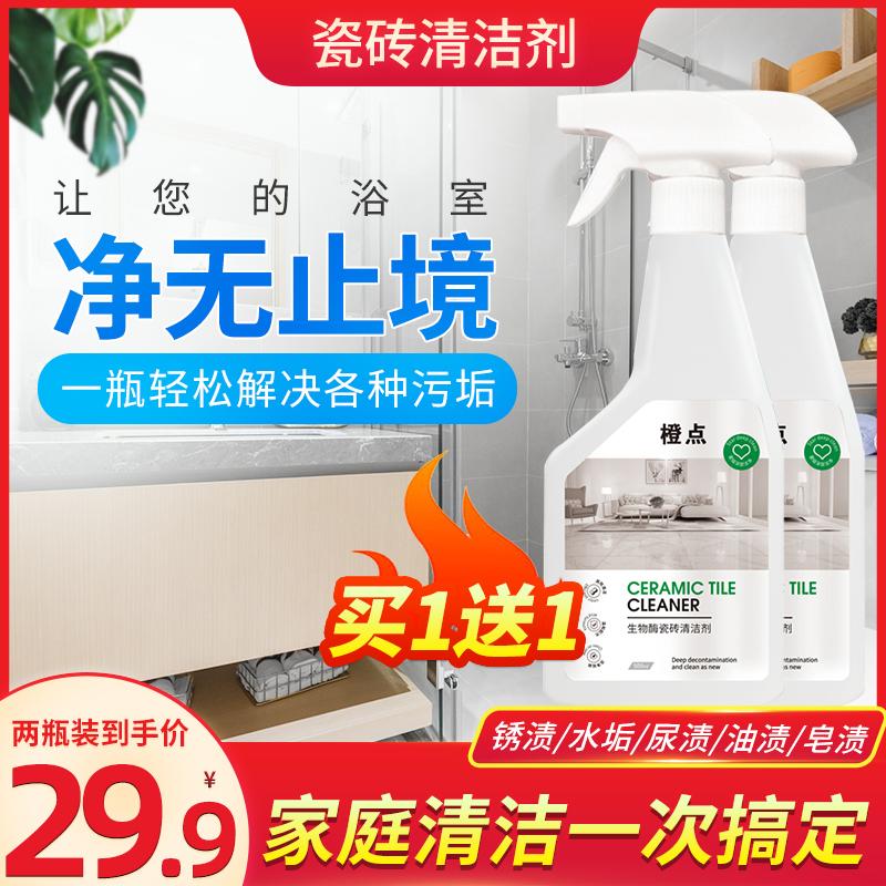 【买1送1】家居瓷砖浴室清洁剂清洗神器(限时折扣 下单立减50)