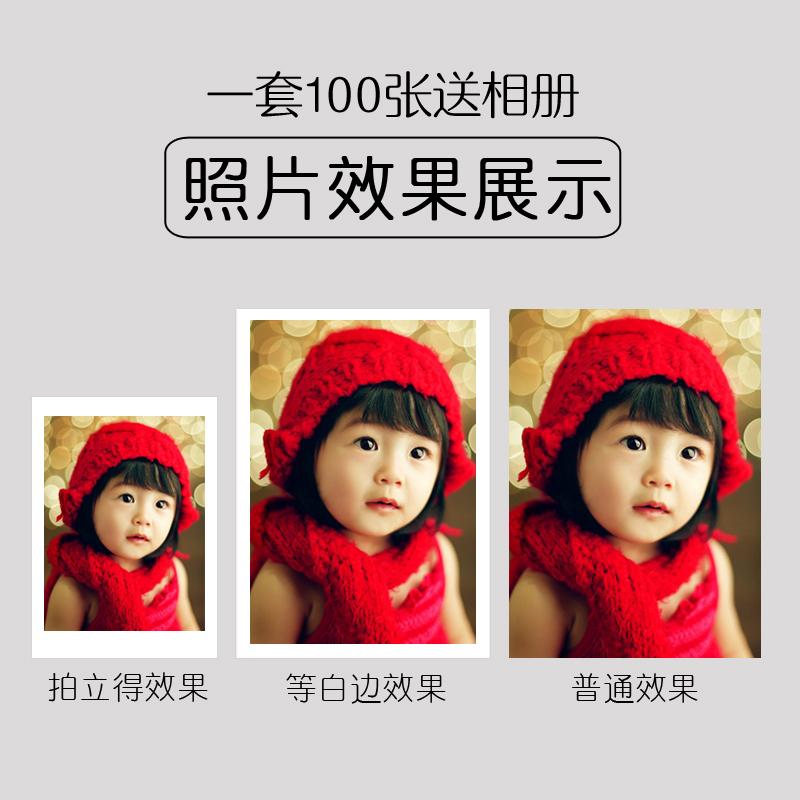 洗照片6寸照片冲印洗数码晒照相片