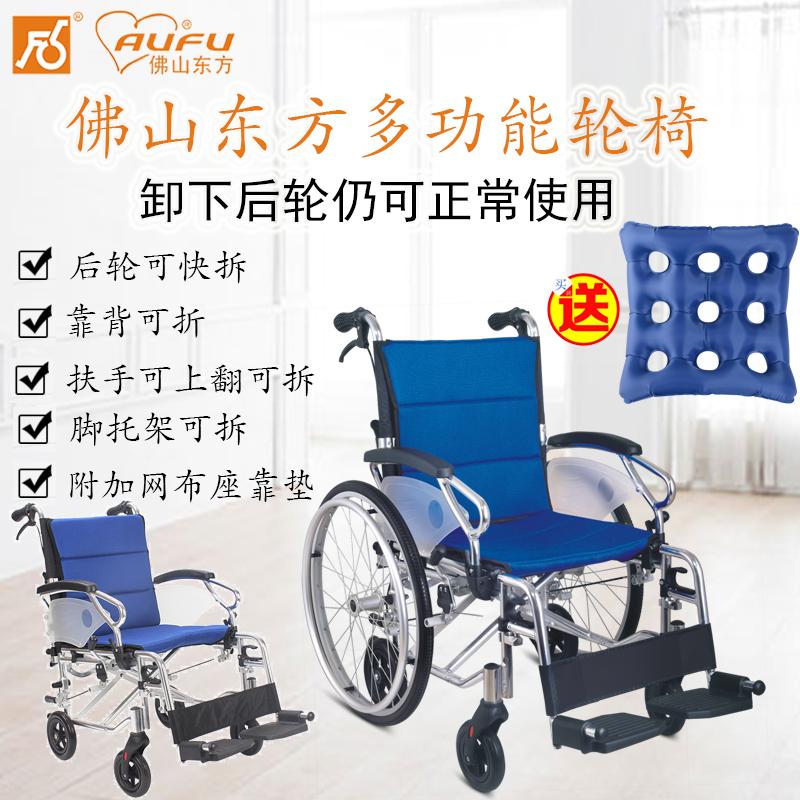 佛山东方老人折叠轮椅(非品牌)