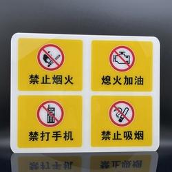 亚克力加油站禁止烟火标牌禁止拨打手机熄火加油禁止吸烟标识油库安全提示牌严禁烟火安全标识贴牌警示牌定制
