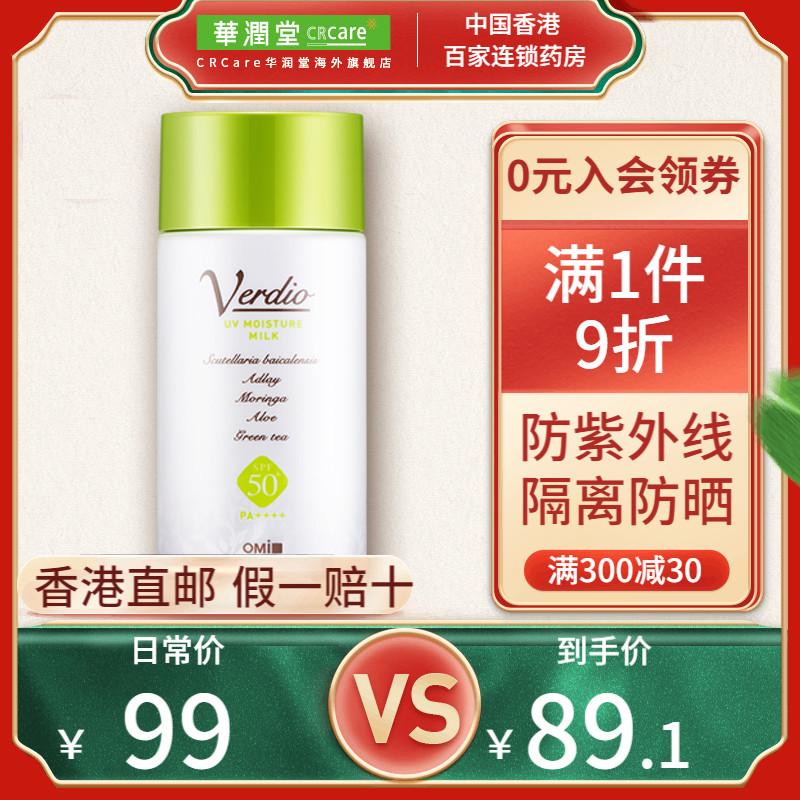 Japan Jinjiang brothers verdio sunscreen isolation cream 80g herbal sunscreen moisturizing lock water outdoor UV protection