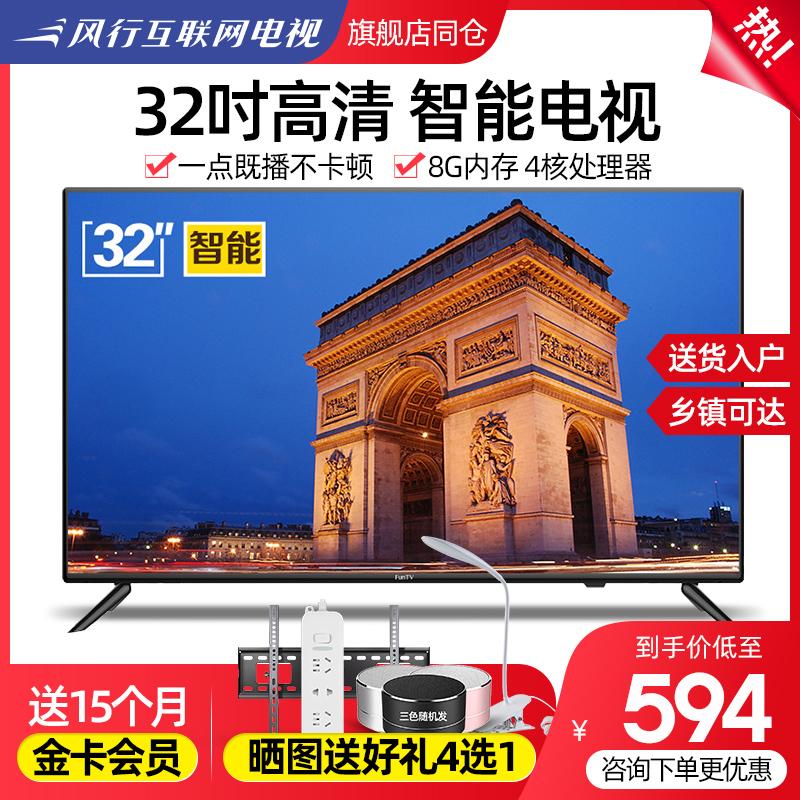 风行电视机32英寸高清wifi智能网络液晶平板led旗舰店官方旗舰40