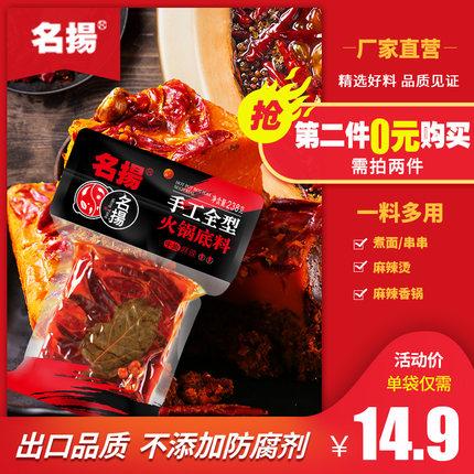 【第二件0元】名扬火锅底料牛油麻辣238g重庆四川麻辣烫调料正宗