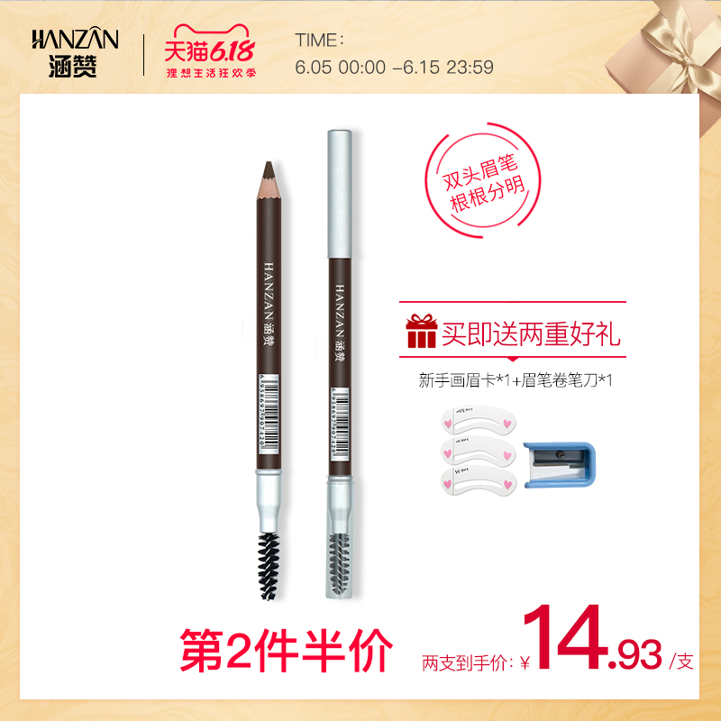 HANZAN double head wooden pole eyebrow pencil for female beginners: non decolorization, long-lasting waterproof, sweat proof, natural and not easy to dye