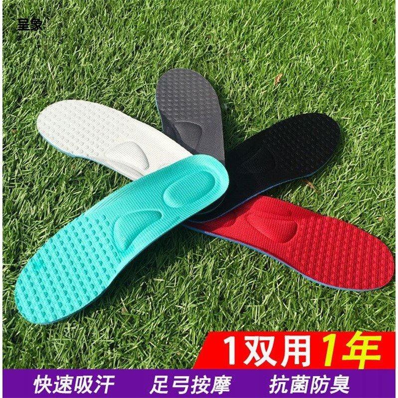 呈象适配airmax1/97/720鞋垫防臭抗菌按摩减震吸汗弹力鞋垫软除臭