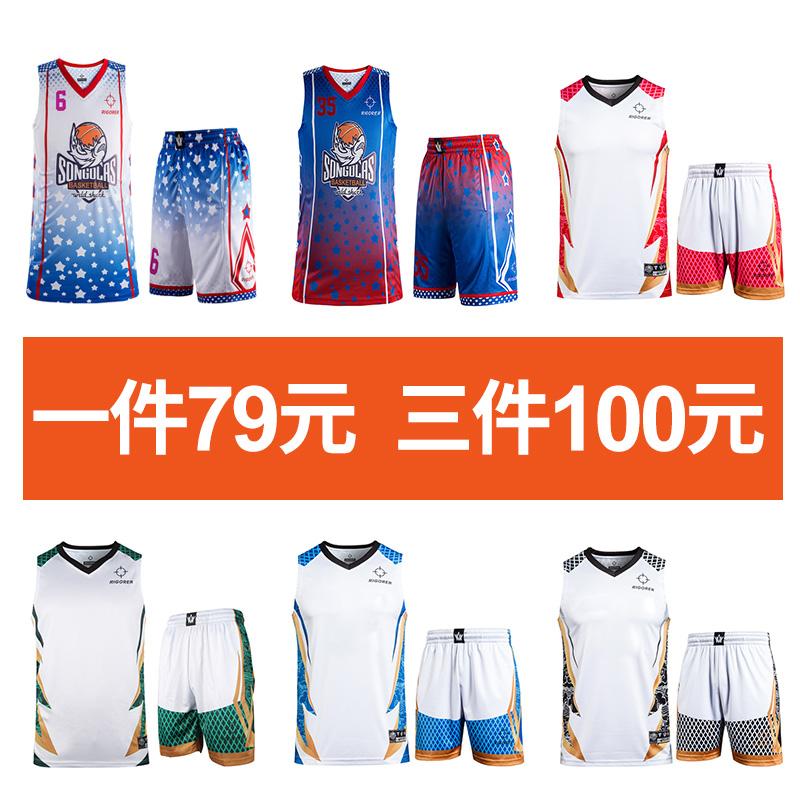 限4000张券准者篮球服套装特价男士队服比赛训练运动球衣透气大学生清仓球服
