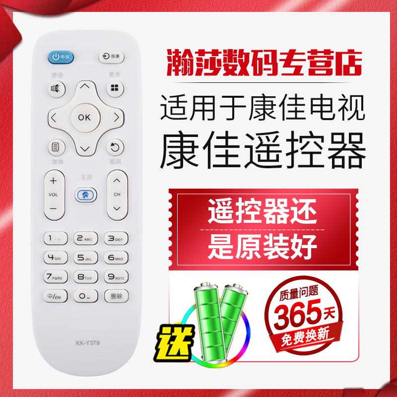 适用康佳电视遥控器KK-Y378 K35U K32 K40 K42 K43 K55 AK50 V58U