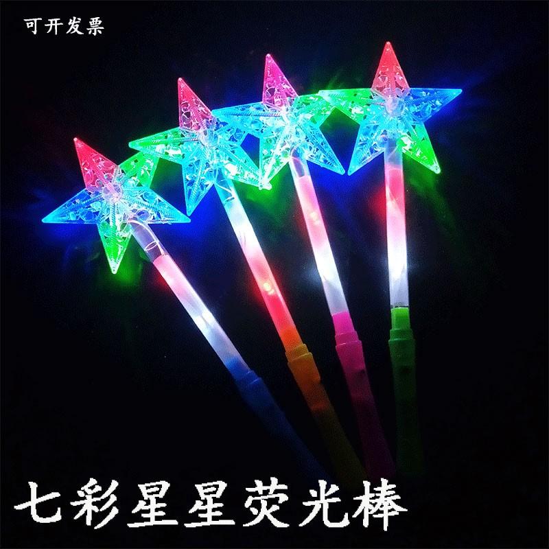 五角星七彩荧光棒演唱会道具闪光莹光棒星星银光棒拍手器