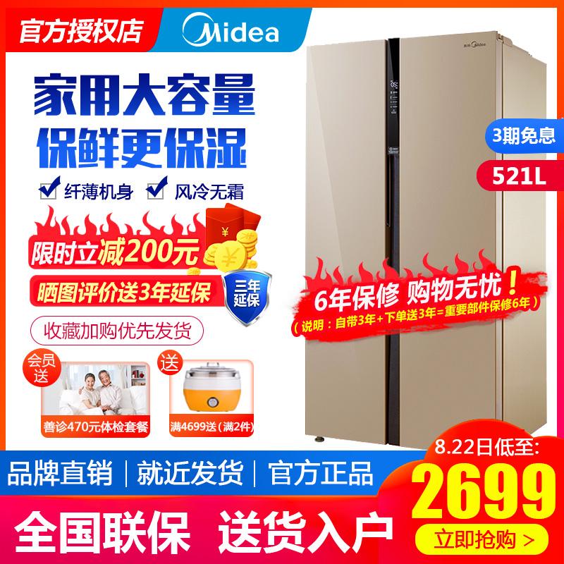美的电冰箱超薄双门对开风冷无霜变频家用节能静音BCD-521WKM(E)