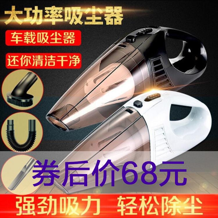 (用40元券)大功率车载吸尘器家用无线强力小型手持便捷式多功能汽车吸尘器