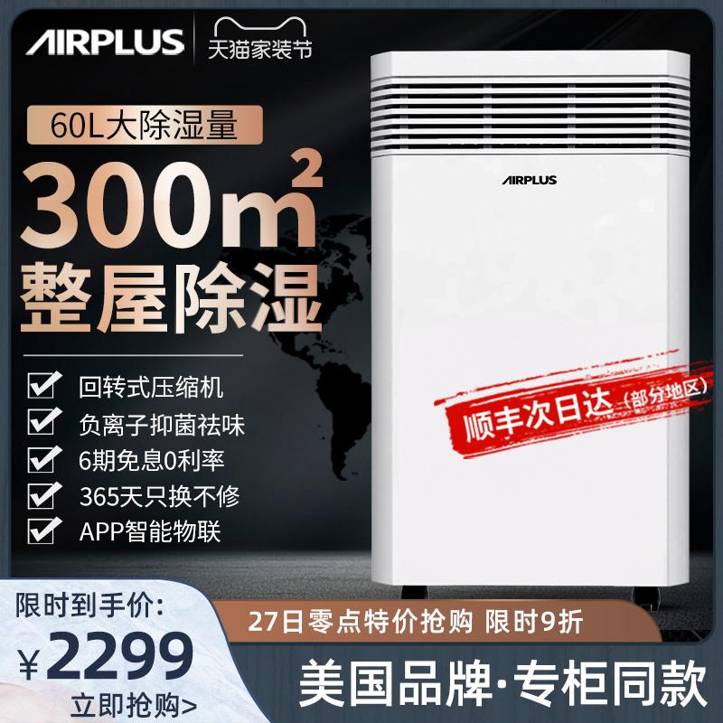 美国airplus家用大功率别墅除湿机评价如何