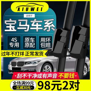 适用320LI/525宝马1系2系三3系五5系7系X1/X3/X5雨刮器原装雨刷X6