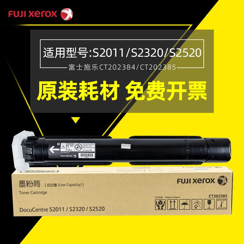 原装富士施乐S2011碳粉S2011NDA/S2320/S2520墨粉复印机粉筒2011粉盒正品CT202384