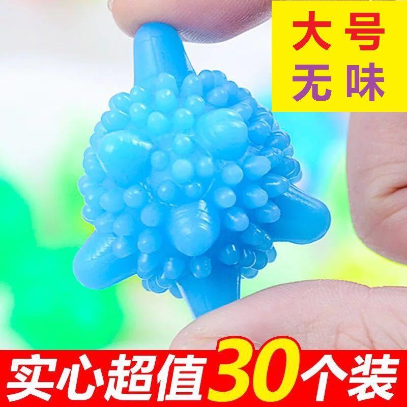 30个装洗衣球去污防缠绕家用魔力大号洗衣机清洁球洗护球摩擦球