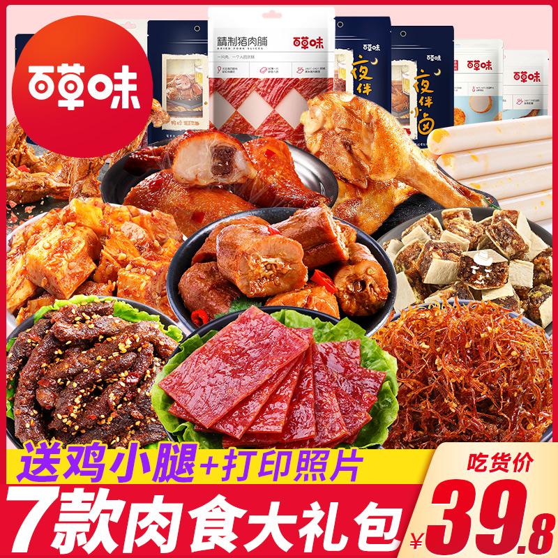 百草味肉食类零食大礼包办公室网红美食休闲食品小吃充饥夜宵整箱图片