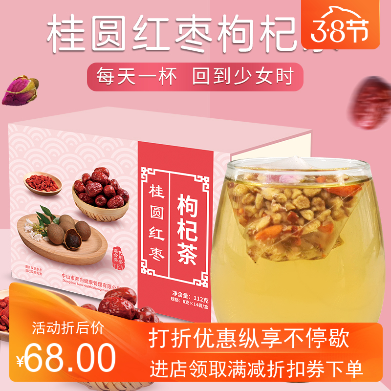 Go to health longan red date, medlar tea, health care tea, beauty salon, good looking woman, recommend 1 box of 8G * 14 bags