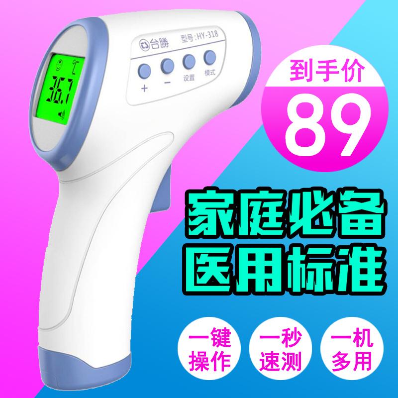 红外线电子体温计家用精准儿童温度计医用体温表婴儿额温枪测温仪