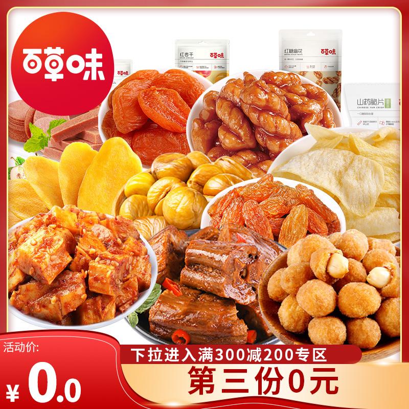 百草味零食小吃休闲食品充饥夜宵辣条组合一整箱散装自选吃货零食