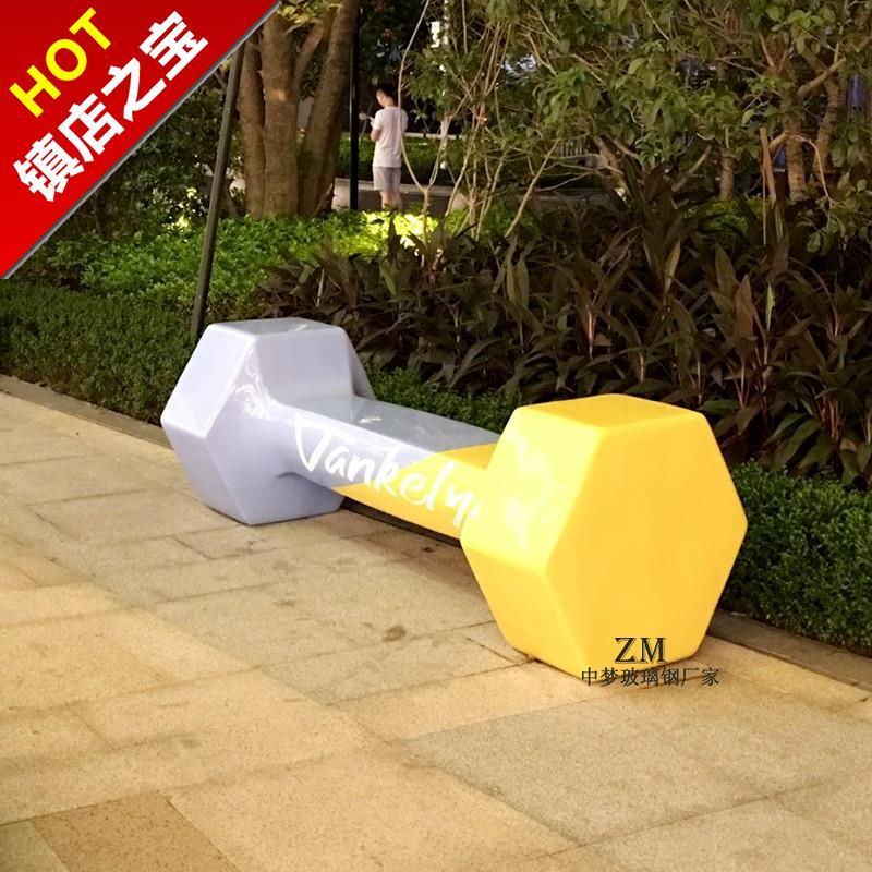 哑铃长凳创意玻j璃钢休闲椅系列商场购物中心售楼部公共区域摆件
