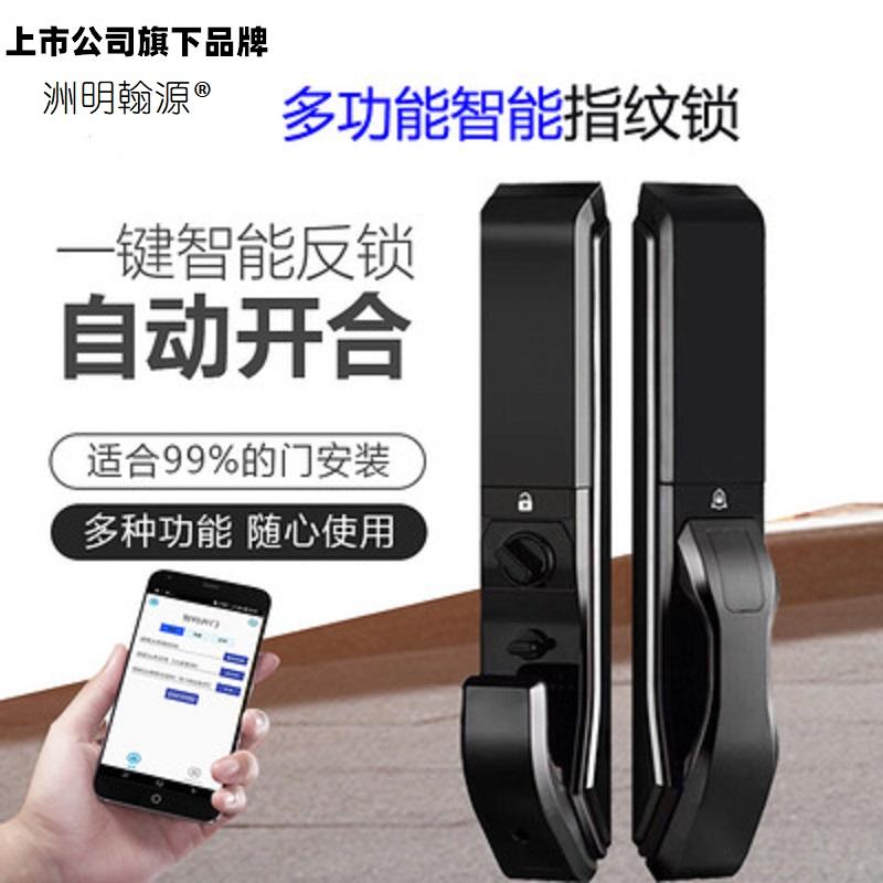 洲明翰源K8全自动滑盖指纹锁家用防盗门智能手机远程电子锁小米黑