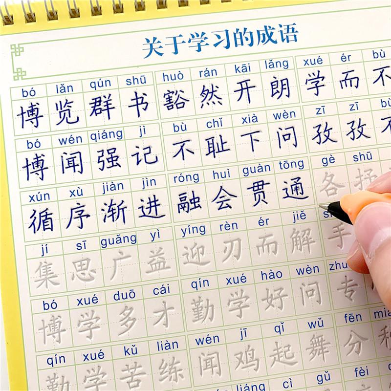 Китайские прописи Артикул 602995415371