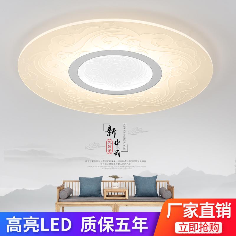 新中式简约现代led吸顶灯灯大气中国风客厅圆形卧室书房创意灯具