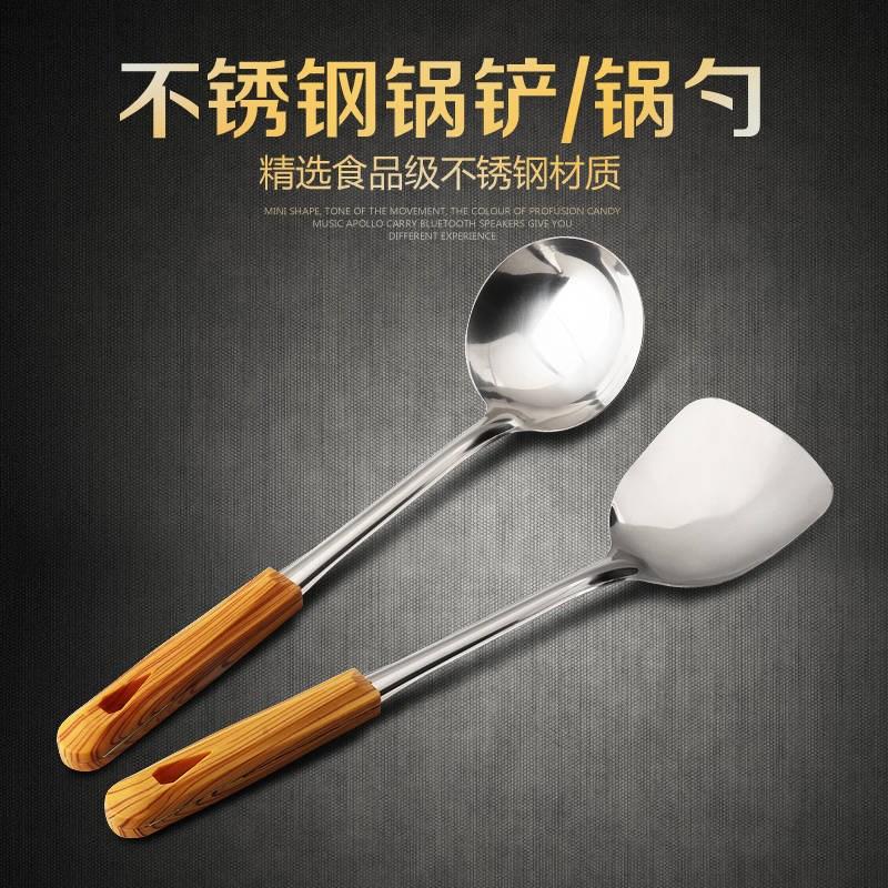 锅勺锅铲套装不锈钢锅铲锅勺炒菜铲子中式炒铲仿木柄防烫厨房用具