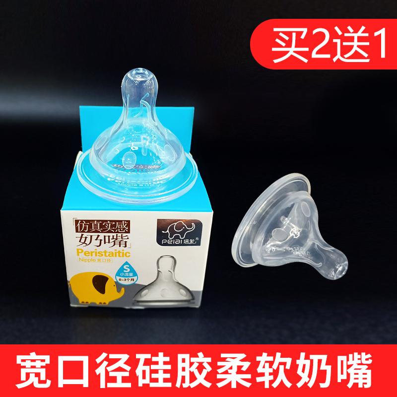 口径が広い液体ソフトシリカゲル新生児の母乳実感乳房赤ちゃんの膨脹ガス防止むせ防止