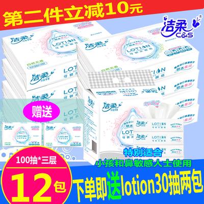 洁柔lotion抽纸巾母婴适用婴儿用面巾纸柔润100抽天然无香12包