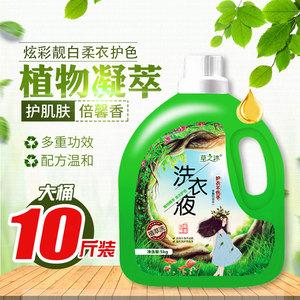 领3元券购买草之沐香水洗衣液10斤装植物配方香味持久组合装