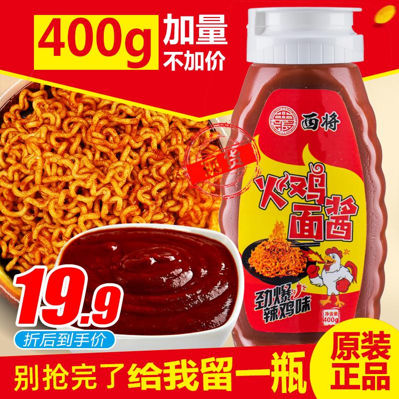 韩式火鸡面酱正宗超辣料包酱韩国拌酱火鸡面的酱料包瓶装酱包辣酱图片