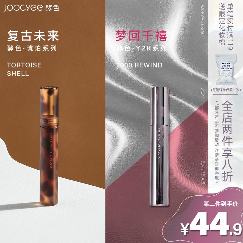 【新色上市】Joocyee酵色琥珀哑光雾面唇釉唇泥口红小众品牌学生