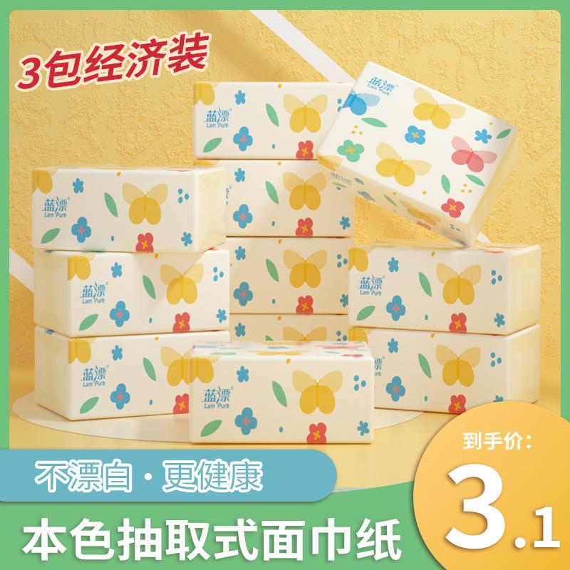 蓝漂本色抽纸家用实惠装整箱批餐巾纸饭店专用便宜小包装3包特价