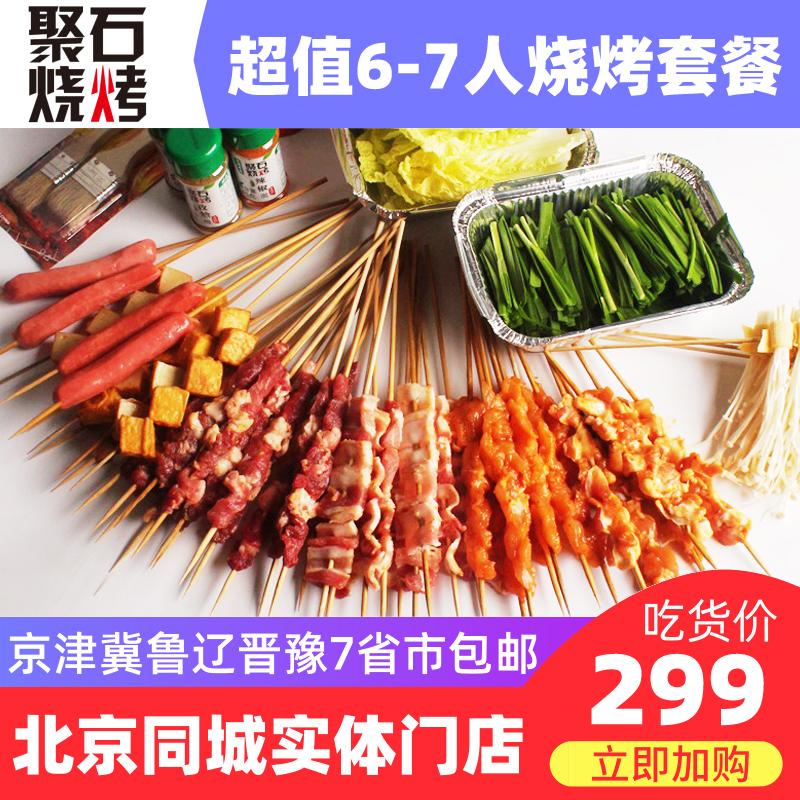 聚石烧烤 羊肉串新鲜烤串食材半成品套餐6-7人北京户外撸串材料