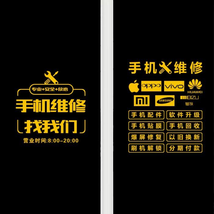 手机店玻璃贴创意广告数码通讯橱窗门贴维修标识贴纸装饰文字墙贴