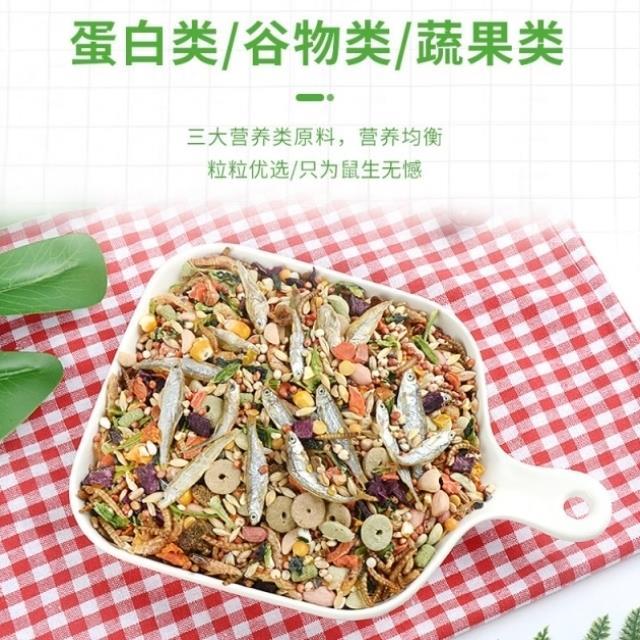 仓鼠粮食金丝熊粮饲料主粮套餐齐全营养自配粮苍鼠大桶装用品