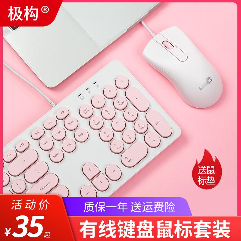 复古朋克有线键盘家用台式机电脑笔记本女生可爱打字键盘鼠标套装