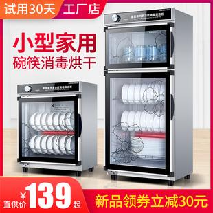 鸣峰消毒柜家用立式小型厨房茶具碗筷台式商用迷你餐具消毒保洁柜